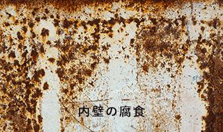 内壁の腐食