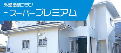 外壁塗装プラン-スーパープレミアム