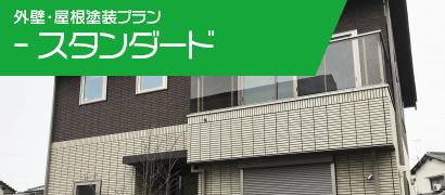 外壁・屋根塗装プラン-スタンダード