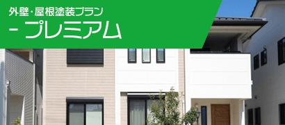 外壁・屋根塗装プラン-プレミアム