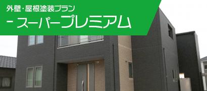 外壁・屋根塗装プラン-スーパープレミアム