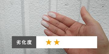 手で触ると白い粉がつく:劣化度2