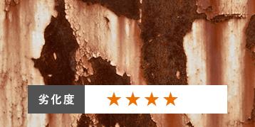 木部・鉄部の塗膜の剥がれ:劣化度4