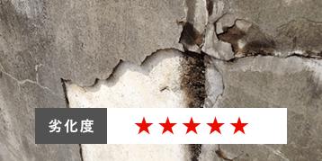 コンクリートの爆裂:劣化度5