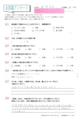 福岡県福岡市博多区にお住いの方からお客様の声を頂きました。