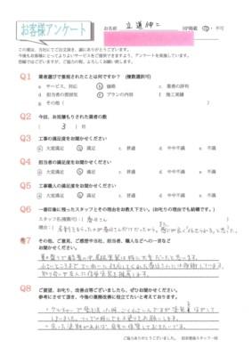 福岡県福岡市南区にお住いの方からお客様の声を頂きました。