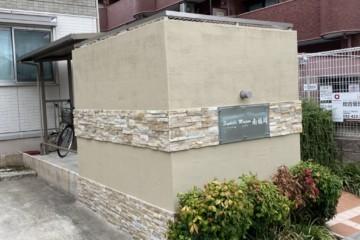 アパートのゴミ置き場と門柱塗装を行いました。