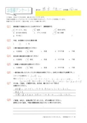 福岡県筑紫野市にお住いの方からお客様の声を頂きました。