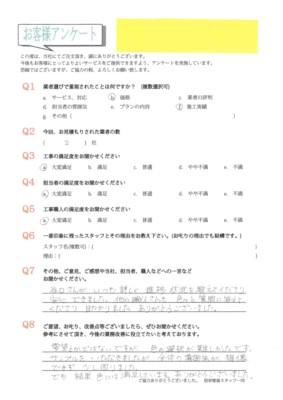 福岡県太宰府市にお住いの方からお客様の声を頂きました。